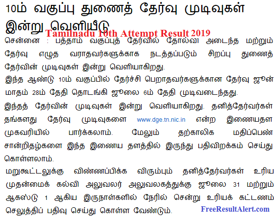 Tamilnadu 10th Attempt Result 2019