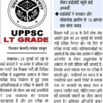 UPPSC LT Grade Teacher Result 2018