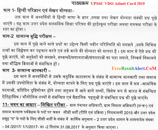 UPSSSC VDO Admit Card 2019