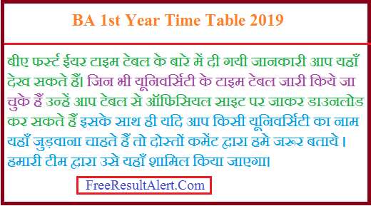 BA 1st Year Time Table 2019