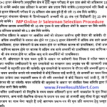 MP Cooperative Society Junior Salesman Merit List 2019
