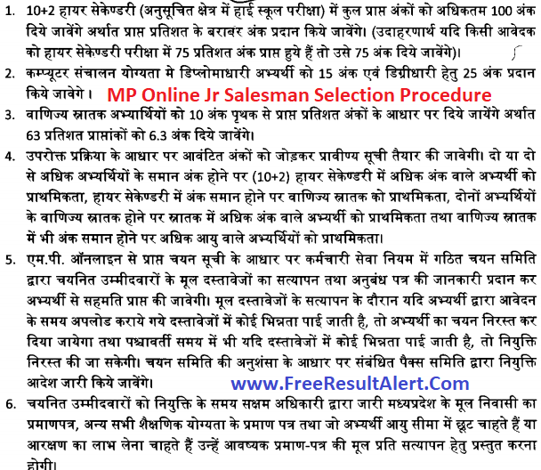 MP Cooperative Society Admit Card 2018