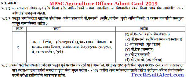 MPSC Agriculture Officer Admit Card 2019