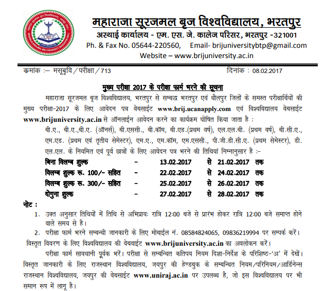 Brij University Exam Form 2019