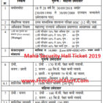 Maharashtra Security Force Admit Card 2019