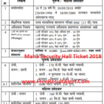 Maharashtra Security Force Admit Card 2018
