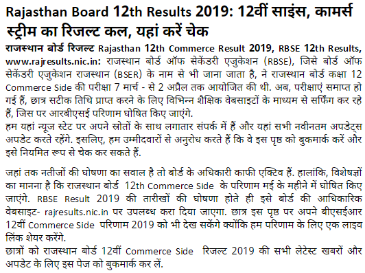 RBSE 12th Science Result 2019