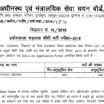 Rajasthan Lab Assistant Admit Card 2018