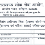 UKPSC Lecturer Recruitment 2018