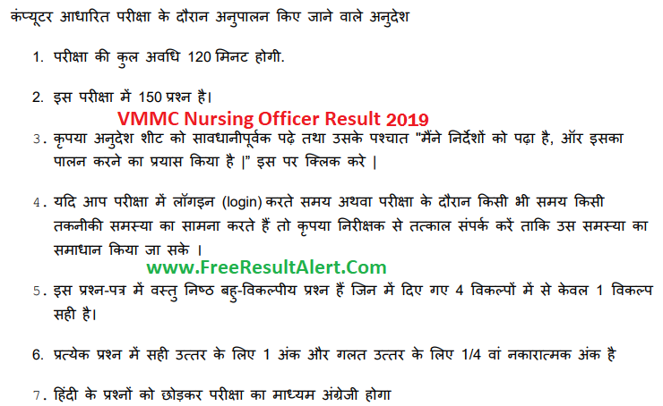 VMMC Nursing Officer Result 2019