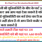 BA Final Year Revaluation Result 2019