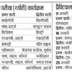 Bihar Board 12th Time Table 2020