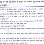 Madhepura Executive Assistant Answer Key 2019