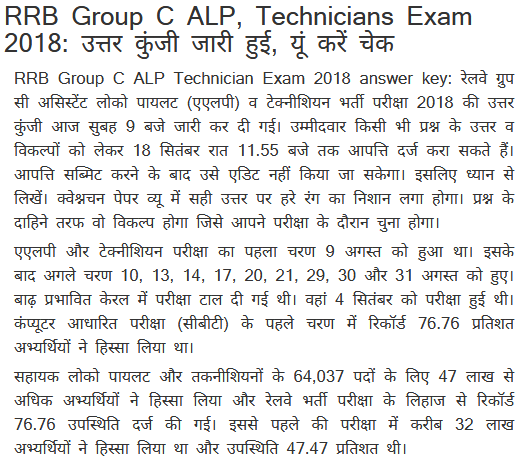 RRB Group C Result 2018