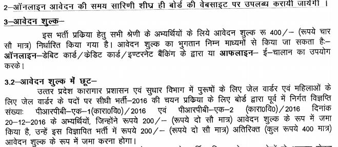 UP Police Jail Warder Recruitment 2019