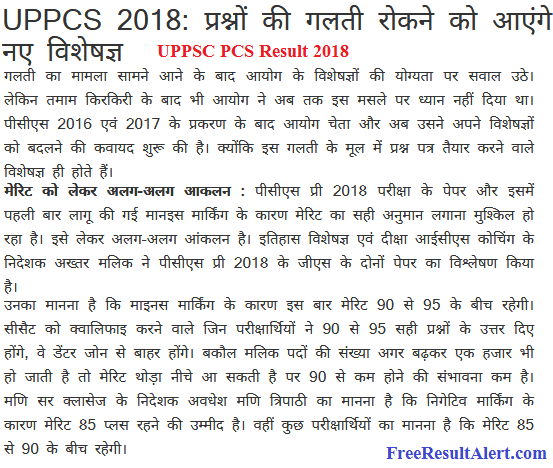 UPPSC PCS Result 2018