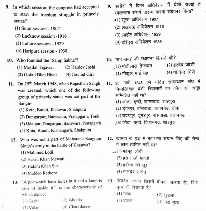 rpsc 2nd grade gk answer key 2018
