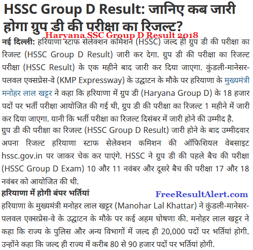 HSSC Group D Result 2018