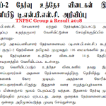 TNPSC Group 2 Result 2018