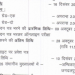 CG Vyapam Information Assistant Answer Key 2018
