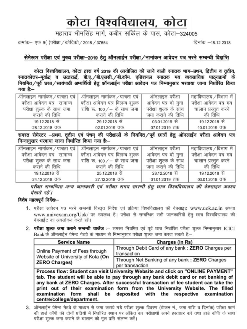 Kota University Online Exam Form