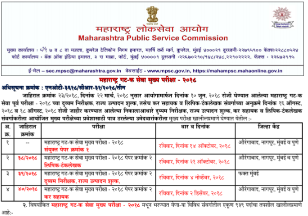MPSC Tax Assistant Answer Key 2019
