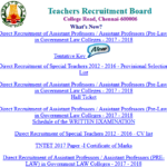 TN TRB Assistant Professor Result 2018