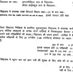 UP Board 10th Exam Center 2019