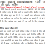 Bihar Forest Guard Admit Card 2019