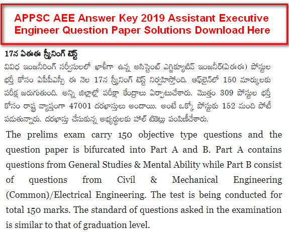APPSC AEE Answer Key 2019 Assistant Executive Engineer