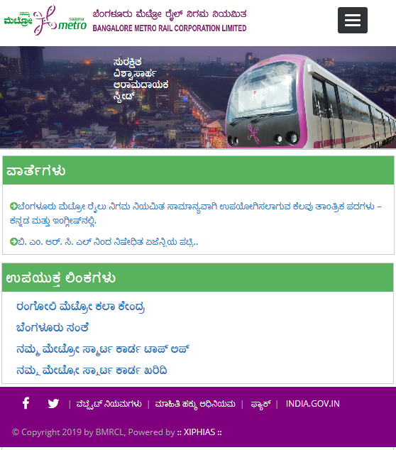 BMRCL Maintainer Answer Key 2019