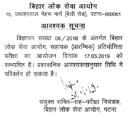 BPSC Assistant Engineer Admit Card 2019