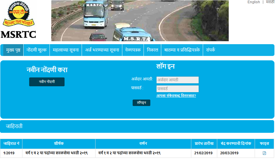 MSRTC Answer Key 2019