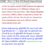 TMBU BSc Part 3 Result 2019 { Released*} at www.tmbu.org Part 1, 2