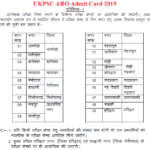 UKPSC ARO Admit Card 2019 Typist & Translator