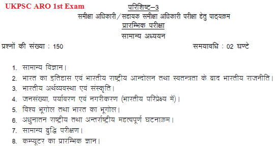 UKPSC ARO Exam Pattern & Syllabus 2019
