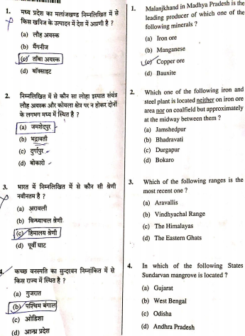 cgpsc pre answer key 17 feb 2019