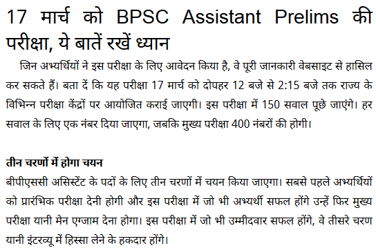 BPSC Assistant Answer Key 2019