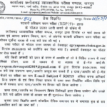 CG Vyapam Patwari Answer Key 2019