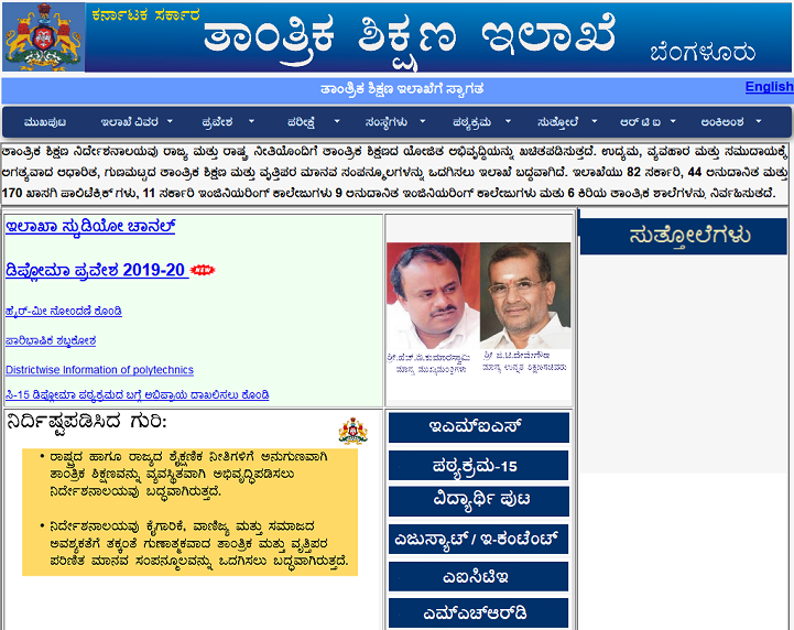 DTE Karnataka Diploma Results April May 2019