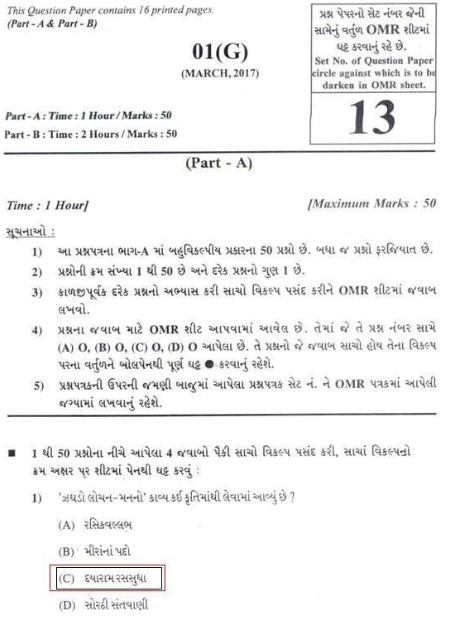 GSEB HSC Gujarati Answer Key 2019