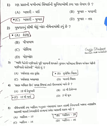 GSEB SSC Social Science Answer Key 2019