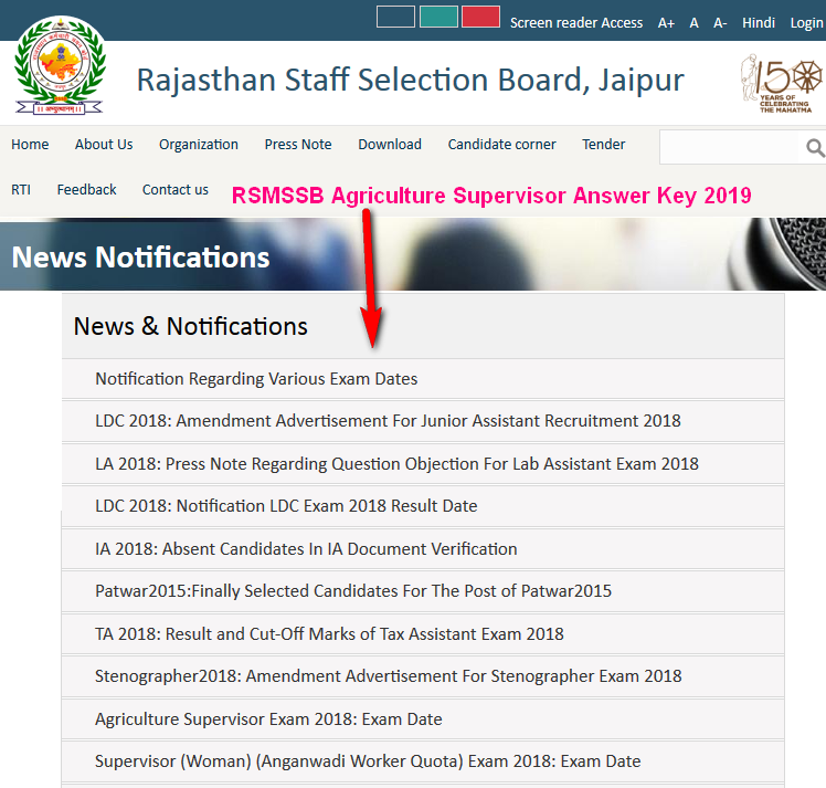RSMSSB Agriculture Supervisor Answer Key 2019 Anganwadi Supervisor Question Paper