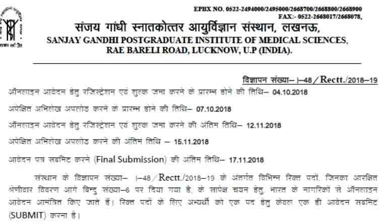 SGPGIMS Lucknow Technician Admit Card 2019
