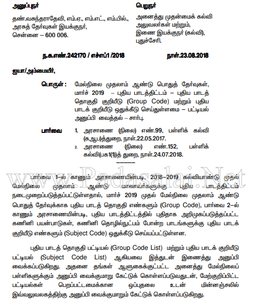 TN 11th Public Exam Biology Answer Key 2019