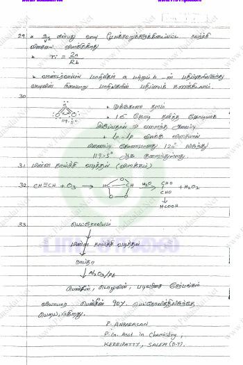 TN 11th Public Chemistry Answer Key 2019 பதிவிறக்க