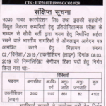 UPPCL Technician Recruitment 2019 4102 Vacancy