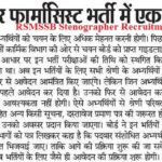 RSMSSB Stenographer Recruitment 2020 वेकेंसी Notification Rajasthan Steno