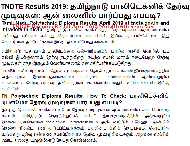 TNDTE Diploma Result April 2019 2nd 4th 6th Semester