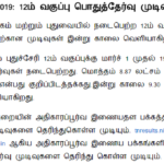 www.dge2.tn.nic.in 12th Results 2019